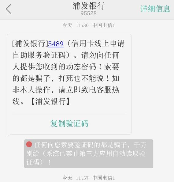 浦发银行最新伪白金来临,无视申请记录!直接短信邮寄,无征信回访,有卡刷超限额度