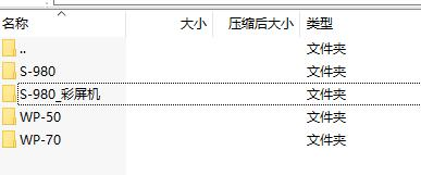 最新监控程序包_实达POS监控程序