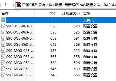 百富S系列POS公有文件+百富配置文件+最新POS软件
